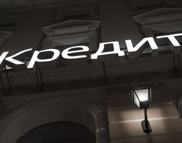 В России начали брать больше кредитов