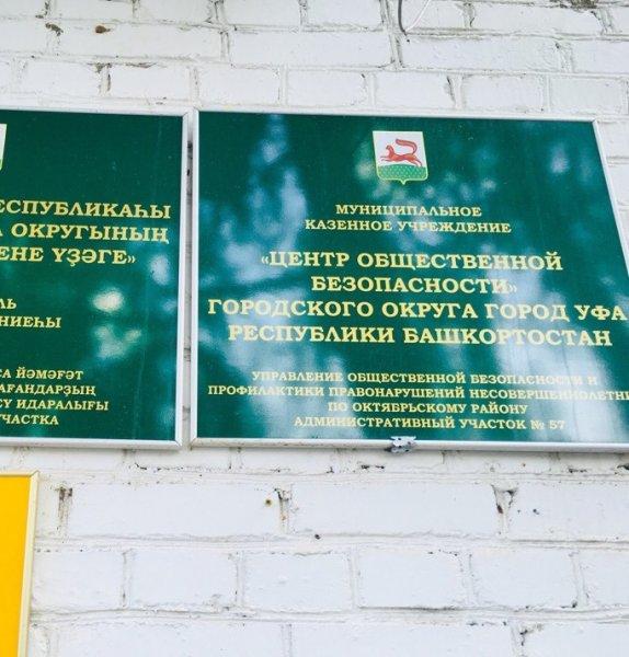 Жители Уфы жалуются, что не могут попасть на прием в «Центр общественной безопасности»
