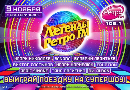 Слушатели Ретро FM Тюмень поедут на