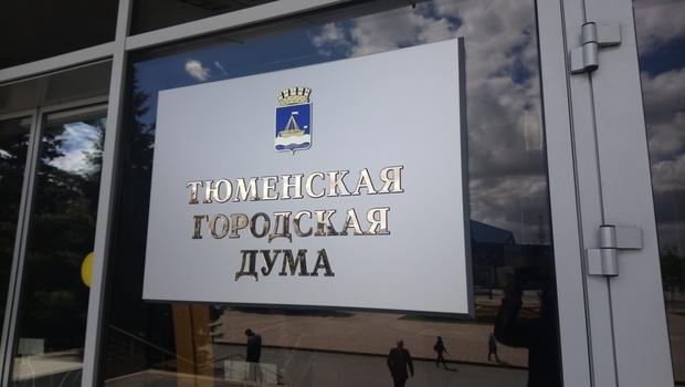 Тюменские депутаты обсудили зарплаты муниципальных служащих