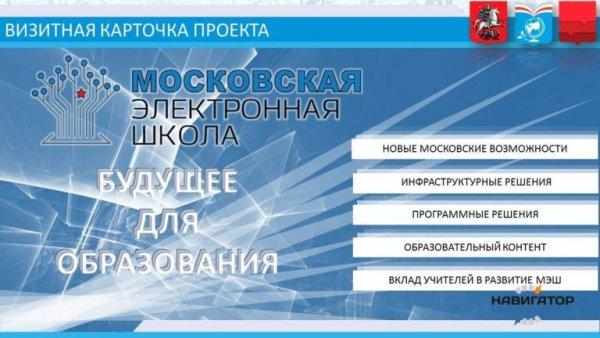 Список претендентов на гранты за развитие проекта МЭШ расширен