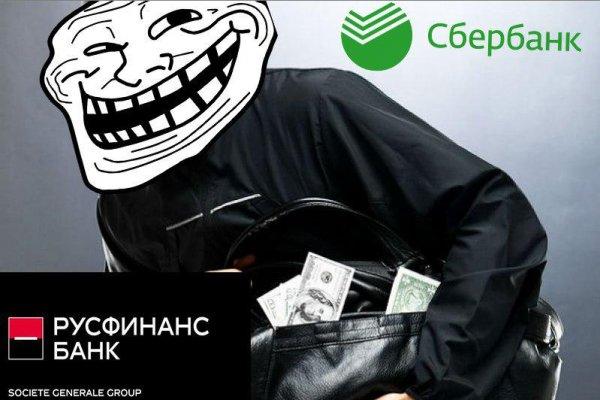 «Стабильные 90-е»: Русфинанс банк вышел на новый уровень мошенничества