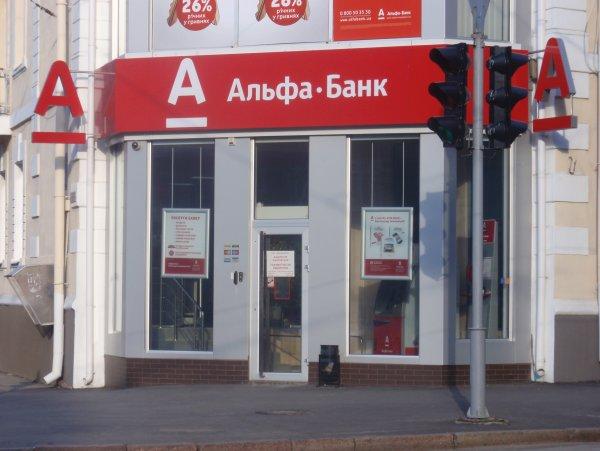 Кинули с обещанным: Альфа-банк обманным путем лишает клиентов бонусов