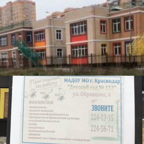 «Садик-призрак» нашли в Краснодаре: Новый детсад не хотят открывать нуждающимся семьям