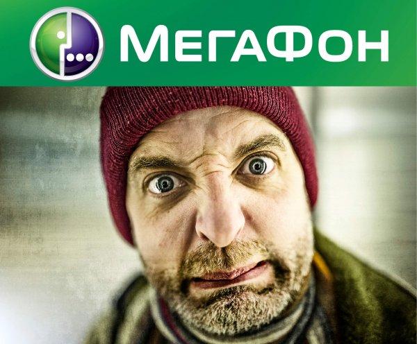 «Мегафону лей в глаза – ему всё божья роса»: Оператор связи смеётся над проблемами клиентов