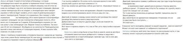 Диплом купили за сало?: Жители Свердловской области жалуются на скотское отношение врачей-«неучей»