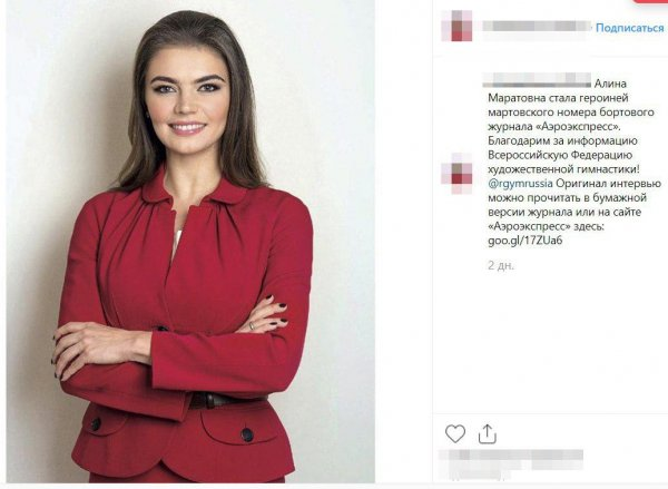«Империя на 1 апреля»: Кабаева «атаковала» Аэроэкспресс, забыв про рейтинг подарка Путина
