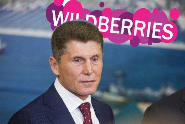 «Кожемяко не поможет»: Wildberries будет отказывать жителям Приморского края в скидках