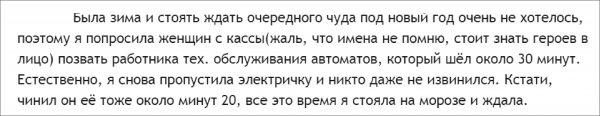 «Дьявольская машина»: РЖД возмущает клиентов своим отношением к жителям заМКАДья