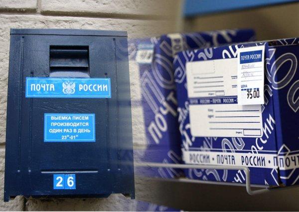 «Голубями быстрее»: Получатели EMS Почты России столкнулись с пропажей посылок