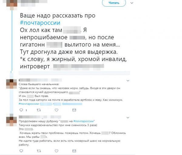 «Пенсионегры»: «Почта России» довела сотрудника до 3-ей группы инвалидности