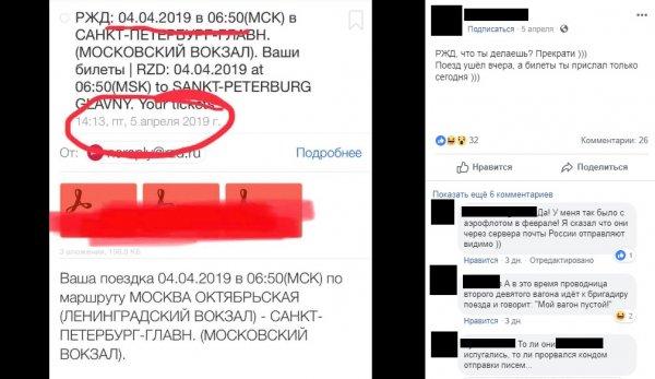 «Доставляют Почтой России»: РЖД прислала пассажиру билеты во «вчерашний день»
