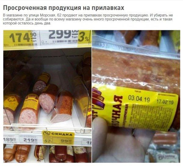 И так съедят?: Российские розничные сети наживаются за счёт здоровья покупателей