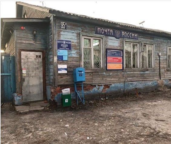 «Бомжи живут лучше»: Россияне высмеяли Почту России из Владимира – историческая или истерическая?