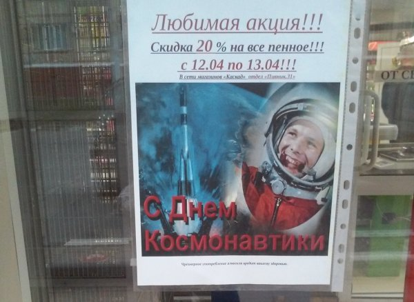 «Прости нас, Юра»: Гагарин в День космонавтики предлагает россиянам скидочное пиво