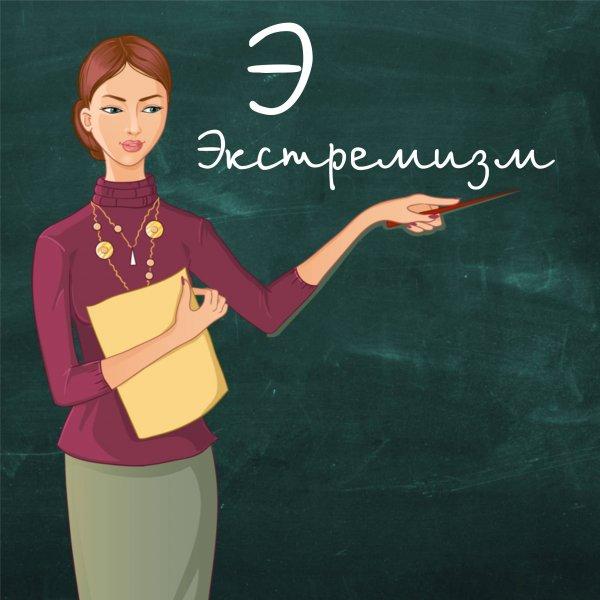 Педагог-террорист: Учительницу из Новосибирской области могут на 5 лет отправить за решётку