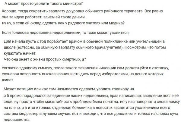 «Пусть сама работает врачом»: Недовольные россияне, которым предложили уволиться, хотят отставки вице-премьера Голиковой