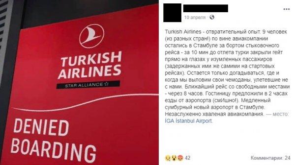 «Отвратительный опыт»: Turkish Airlines задержала и бросила без причины в Стамбуле пассажирку из России