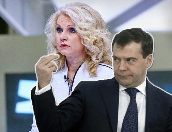 Верные последователи Медведева: неосторожные слова Голиковой вызвали критику премьера, манящего  «уйти в бизнес»