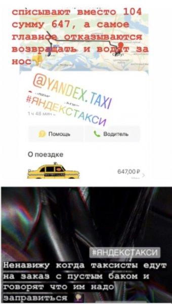 Чаевые на бензин? Водители такси не завершают поездку в приложении, грабя клиентов