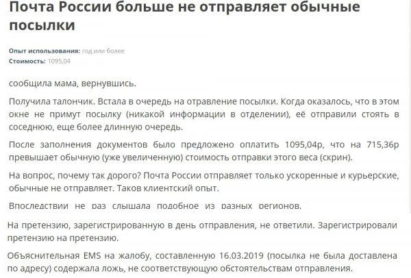Наглость - второе счастье. «Почта России» устанавливает «грабительские» расценки на свои услуги