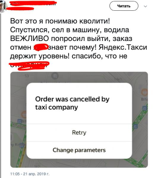 Спасибо, что не избили: Клиент «Яндекс.Такси» уличил сервис в незаконной подмене цен