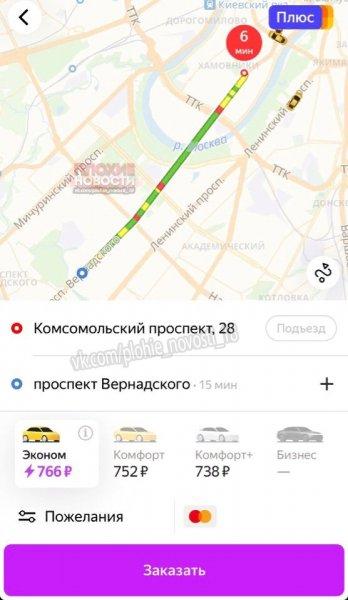 Деньги не пахнут: В «Яндекс.Такси» подняли цены на тарифы, воспользовавшись трагедией в метро Москвы