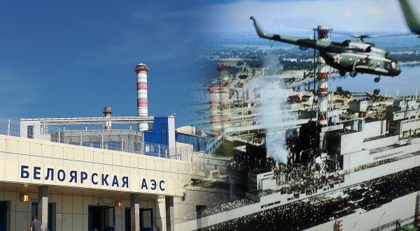 «Екатеринбург под угрозой»: Через 33 года после трагедии Чернобыля в сети заговорили о второй ЧАЭС на Урале