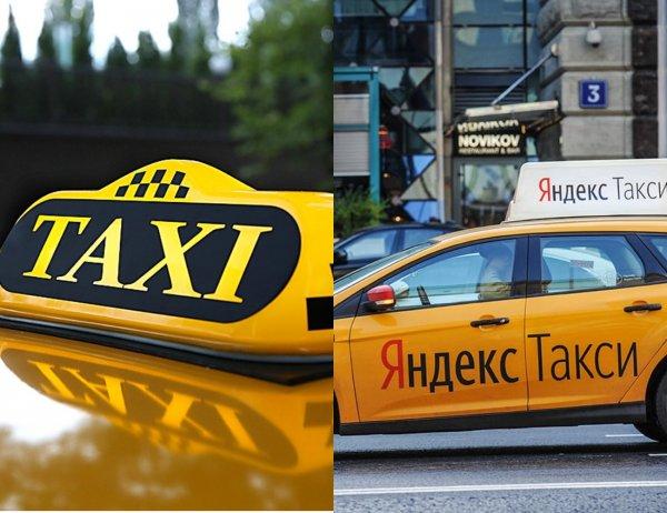 Волки в овечьей шкуре: «Яндекс.Такси» захватывает таксо-рынок в маленьких городах - эксперт