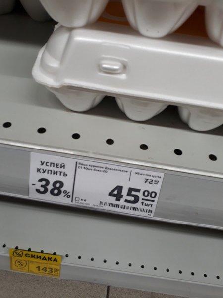 Подлость или ошибка? Реальная цена яиц в «Магните» сильно превышает заявленную