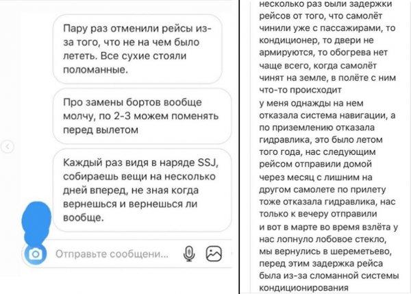 Супержесть: Бортпроводники боятся и ненавидят летать на борту Sukhoi Superjet 100