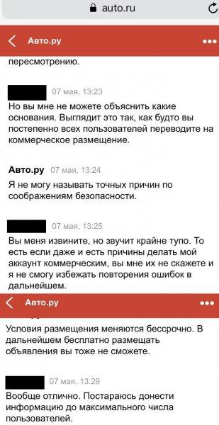 Бесплатные объявления только в мышеловке: «Авто.ру» обманом наживается на клиентах - жертва