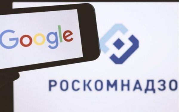 «Первые предпосылки к блокировке Google». Россияне ругают РКН за массовые уничтожения сайтов