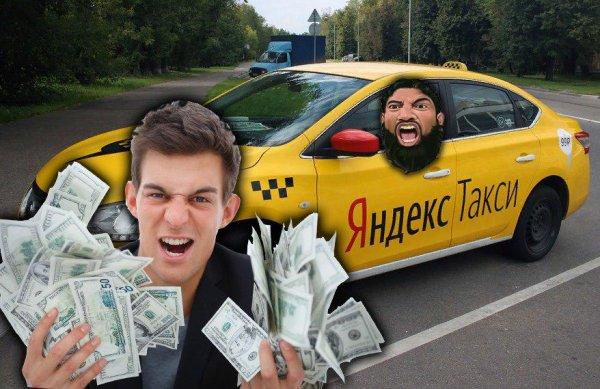 «Комфорт» казался сказкой! Пассажир рассказал, как обмануть повышение тарифов в Яндекс.Такси