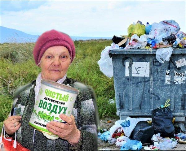 Мусорный налог на воздух? Россияне из-за незнания переплачивают за вывоз мусора