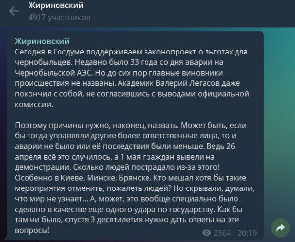 Переводит стрелки? Жириновский решил найти виновных в аварии на Чернобыльской АЭС