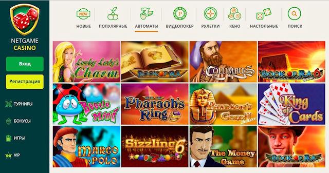 Интернет казино NetGame - лидер современного рынка азартных развлечений