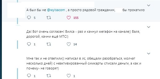 Денег много, грех не содрать – МегаФон «нагрел» звезду YouTube на 37 тысяч рублей