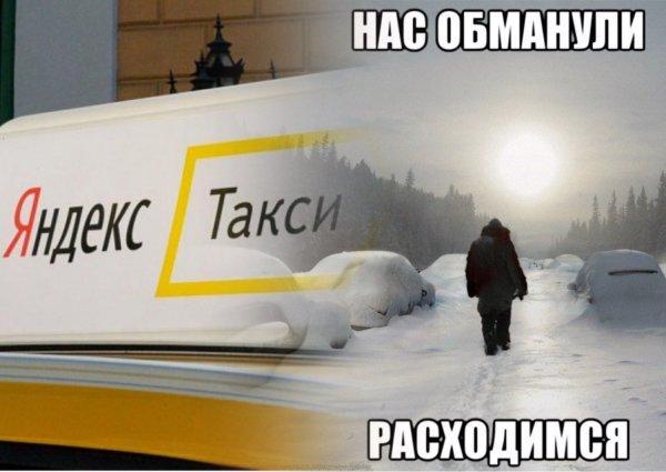 Хитрость и обман? Яндекс.Такси предлагает «скидку», которая никакой выгоды не даёт