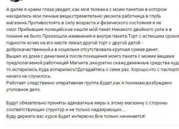 Докатились до «уголовки»: Сотрудники «Магнита» подменили просрочку и обобрали проверяющего