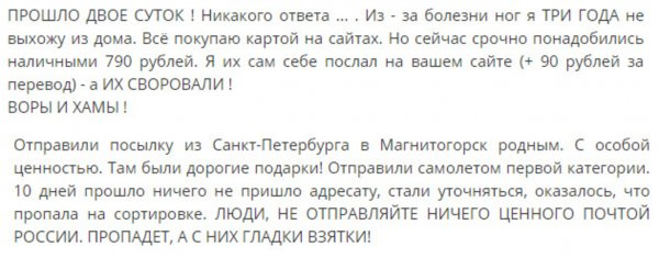 «Воры и хамы» распоясались: «Почта России» осталась безнаказанной после «пропажи» посылки на 7
