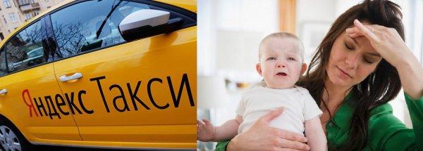 Мамочки с детьми – пошли вон: Охамевшее «Яндекс.Такси» на грани закрытия в регионах