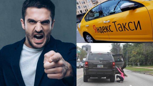 «Я вас тут ща высажу»: Неадекват из Яндекс.Такси накрутил цену и грозил бросить клиентку посреди дороги