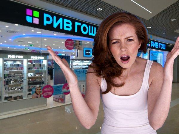 Без «лоха» жизнь плоха: «Рив Гош» уличили в продаже поддельных парфюмов по «сказочным» ценам