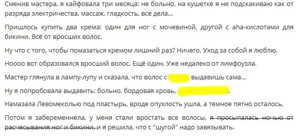 Вросший волос и куча «нарывов»: Салонный шугаринг едва не упек россиянку в больницу
