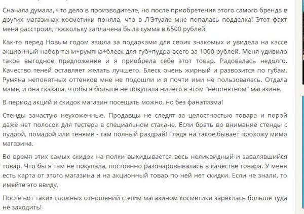 «Выкидывается весь неликвид»: Как не попасться на уловки Л'Этуаль во время скидок рассказала россиянка