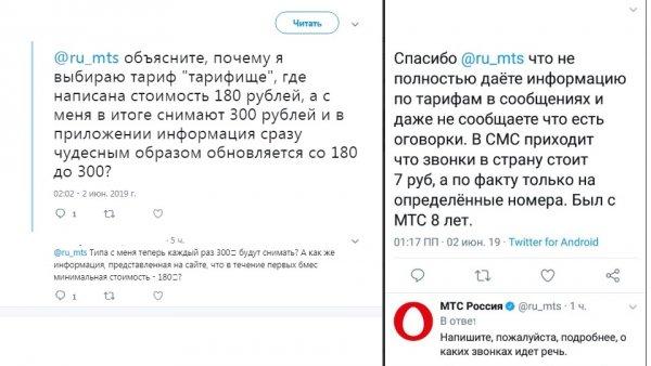 Мелким шрифтом в договоре: МТС предлагает тариф за 180 рублей, но снимает 300 – клиент
