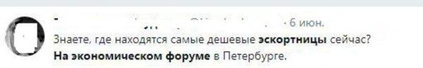 Когда Путин занят: Сеть высмеяла экортниц, приехавших на ПМЭФ