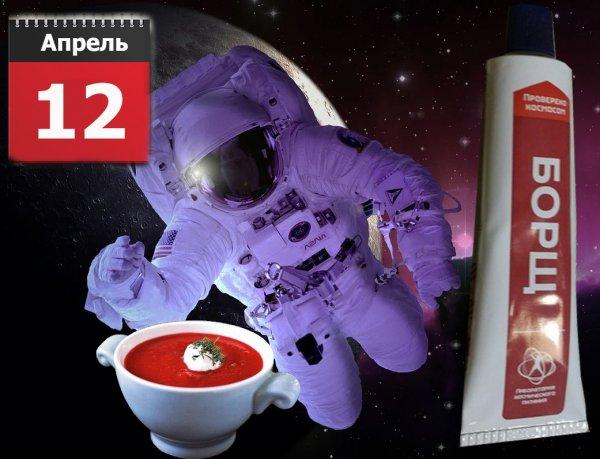Рецепт «Космического борща» , который так популярен на Орбите