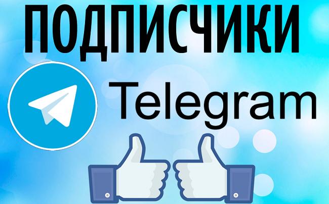 Большое число подписчиков telegram по лучшей цене